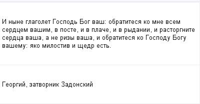 mail_100611103_I-nyne-glagolet-Gospod-Bog-vas_-obratitesa-ko-mne-vsem-serdcem-vasim-v-poste-i-v-place-i-v-rydanii-i-rastorgnite-serdca-vasa-a-ne-rizy-vasa-i-obratitesa-ko-Gospodu-Bogu-vasemu_-ako-milo (400x209, 5Kb)