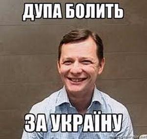 ЛЯШКО - ДУПА болить за украину (300x283, 75Kb)