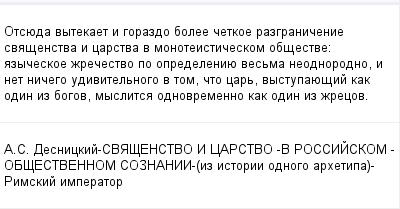 mail_100618739_Otsueda-vytekaet-i-gorazdo-bolee-cetkoe-razgranicenie-svasenstva-i-carstva-v-monoteisticeskom-obsestve_-azyceskoe-zrecestvo-po-opredeleniue-vesma-neodnorodno-i-net-nicego-udivitelnogo-v (400x209, 9Kb)