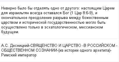 mail_100622226_Neverno-bylo-by-otdelat-odno-ot-drugogo_-nastoasim-Carem-dla-izrailtan-vsegda-ostavalsa-Bog-1-Car-8_6-9-i-okoncatelnoe-preodolenie-razryva-mezdu-bozestvennym-carstvom-i-istoriceskoj-gos (400x209, 10Kb)