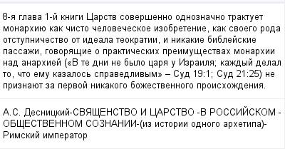 mail_100629094_8-a-glava-1-j-knigi-Carstv-soversenno-odnoznacno-traktuet-monarhiue-kak-cisto-celoveceskoe-izobretenie-kak-svoego-roda-otstupnicestvo-ot-ideala-teokratii-i-nikakie-biblejskie-passazi-go (400x209, 13Kb)