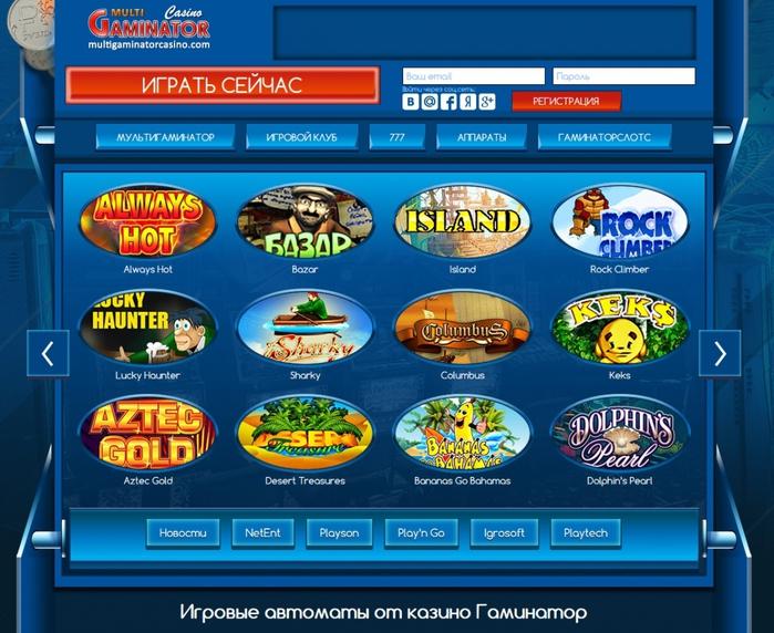 gaminator, гаминатор, автоматы гейминатор, casino gaminator, multigaminatorcasino,/4682845_Bezimyannii (700x572, 300Kb)