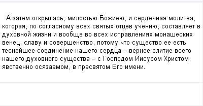 mail_100634824_A-zatem-otkrylas-milostue-Bozieue-i-serdecnaa-molitva-kotoraa-po-soglasnomu-vseh-svatyh-otcev-uceniue-sostavlaet-v-duhovnoj-zizni-i-voobse-vo-vseh-ispravleniah-monaseskih-venec-slavu-i- (400x209, 7Kb)