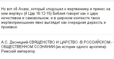mail_100635273_No-vot-ob-Ahaze-kotoryj-_podosel-k-zertvenniku-i-prines-na-nem-zertvu_-4-Car-16_12-15-Biblia-govorit-kak-o-care-necestivom-i-samovolnom-i-v-sirokom-kontekste-takoe-zertvoprinosenie-avno (400x209, 9Kb)