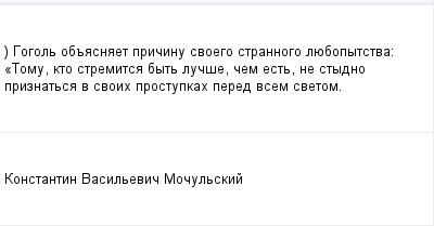 mail_99961350_-Gogol-obasnaet-pricinu-svoego-strannogo-luebopytstva_------_Tomu-kto-stremitsa-byt-lucse-cem-est-ne-stydno-priznatsa-v-svoih-prostupkah-pered-vsem-svetom. (400x209, 5Kb)