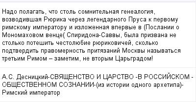 mail_100638071_Nado-polagat-cto-stol-somnitelnaa-genealogia-vozvodivsaa-Ruerika-cerez-legendarnogo-Prusa-k-pervomu-rimskomu-imperatoru-i-izlozennaa-vpervye-v-Poslanii-o-Monomahovom-vence-Spiridona-Sav (400x209, 11Kb)