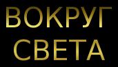 cooltext206807770851792 (171x98, 9Kb)
