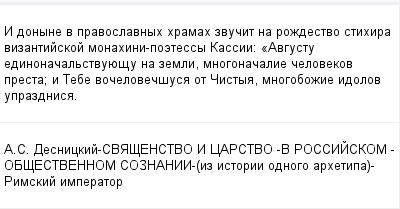 mail_100646088_I-donyne-v-pravoslavnyh-hramah-zvucit-na-rozdestvo-stihira-vizantijskoj-monahini-poetessy-Kassii_-_Avgustu-edinonacalstvuuesu-na-zemli-mnogonacalie-celovekov-presta_-i-Tebe-vocelovecsus (400x209, 9Kb)