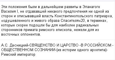 mail_100647437_Eti-polozenia-byli-v-dalnejsem-razvity-v-Epanagoge-Vasilia-I-ne-otdavavsej-nikakogo-predpoctenia-ni-odnoj-iz-storon-i-opisyvavsej-vlast-Konstantinopolskogo-patriarha-_odusevlennogo-i-zi (400x209, 11Kb)