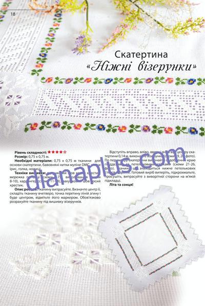 Page_00018_Fotor (400x598, 159Kb)