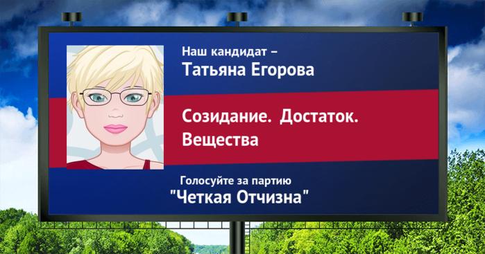 выборы (700x367, 363Kb)