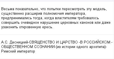 mail_100649741_Vesma-pokazatelno-cto-popytki-peresmotret-etu-model-susestvenno-rassiriv-polnomocia-imperatora-predprinimalis-togda-kogda-vlastitelam-trebovalos-soversit-ocevidnoe-narusenie-cerkovnyh-k (400x209, 9Kb)