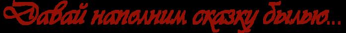 2835299_Davai_napolnim_skazky_bilu (700x67, 21Kb)
