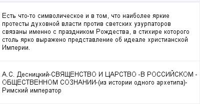 mail_100654208_Est-cto-to-simvoliceskoe-i-v-tom-cto-naibolee-arkie-protesty-duhovnoj-vlasti-protiv-svetskih-uzurpatorov-svazany-imenno-s-prazdnikom-Rozdestva-v-stihire-kotorogo-stol-arko-vyrazeno-pred (400x209, 9Kb)