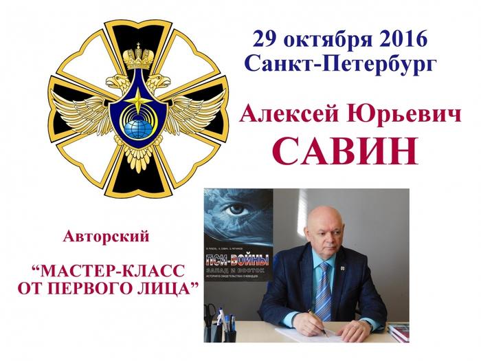 1727489_SAVIN_dlya_seminara6 (700x525, 222Kb)