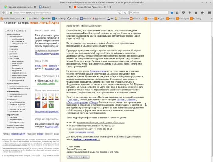 5366067_SnimokMisha_LutiiArhangelskii__kabinet_avtora__Stihi_ry__Mozilla_Firefox (700x532, 336Kb)