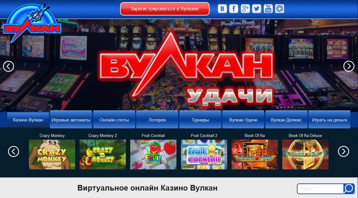 казино Вулкан, играть в казино вулкан, автоматы вулкан, играть бесплатно в казино Вулкан, /4682845_Bezimyannii (700x387, 123Kb)