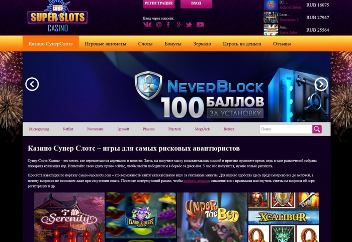 ������� �������� Super Slots, Super Slots tv, ������ ����� �����, casino SuperSlots, ����������� ���� ����������, /4682845_Bezimyannii_1_ (700x482, 256Kb)