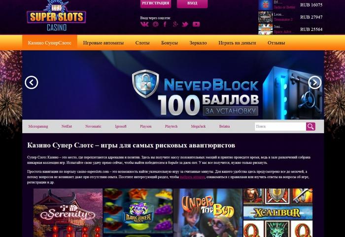игровые автоматы Super Slots, Super Slots tv, казино Супер Слотс, casino SuperSlots, официальный сайт СуперСлотс, /4682845_Bezimyannii_1_ (700x482, 256Kb)