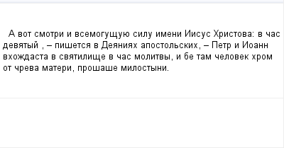 mail_100669728_A-vot-smotri-i-vsemogusuue-silu-imeni-Iisus-Hristova_-v-cas-devatyj-_-pisetsa-v-Deaniah-apostolskih-_-Petr-i-Ioann-vhozdasta-v-svatilise-v-cas-molitvy-i-be-tam-celovek-hrom-ot-creva-mat (400x209, 5Kb)