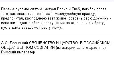 mail_100672458_Pervye-russkie-svatye-knaza-Boris-i-Gleb-pogibli-posle-togo-kak-otkazalis-razvazat-mezduusobnuue-vrazdu-predpocitaa-kak-podcerkivaet-zitie-sberec-svoue-druzinu-i-ispolnit-dolg-luebvi-i- (400x209, 9Kb)