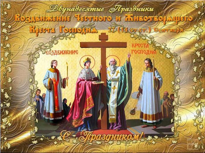 3925311_Prazdnik_Vozdvijeniya_Jivotvoryashego_Kresta_Gospodnya (700x525, 175Kb)
