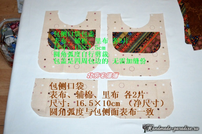 Как сшить сумку своими руками (1) (690x457, 293Kb)