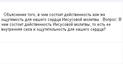 mail_100676975_Obasnenie-togo-v-cem-sostoit-dejstvennost-ili-ze-osutimost-dla-nasego-serdca-Iisusovoj-molitvy-------Vopros_-V-cem-sostoit-dejstvennost-Iisusovoj-molitvy-to-est-ee-vnutrennaa-sila-i-osu (400x209, 5Kb)