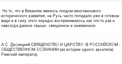 mail_100679048_No-to-cto-v-Vizantii-avilos-plodom-mnogovekovogo-istoriceskogo-razvitia-na-Rus-casto-popadalo-uze-v-gotovom-vide-i-v-silu-etogo-neredko-vosprinimalos-kak-cto-to-raz-i-navsegda-dannoe-sv (400x209, 8Kb)