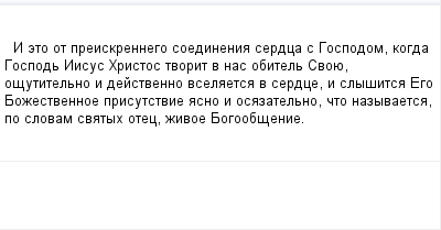 mail_100679133_I-eto-ot-preiskrennego-soedinenia-serdca-s-Gospodom-kogda-Gospod-Iisus-Hristos-tvorit-v-nas-obitel-Svoue-osutitelno-i-dejstvenno-vselaetsa-v-serdce-i-slysitsa-Ego-Bozestvennoe-prisutstv (400x209, 6Kb)