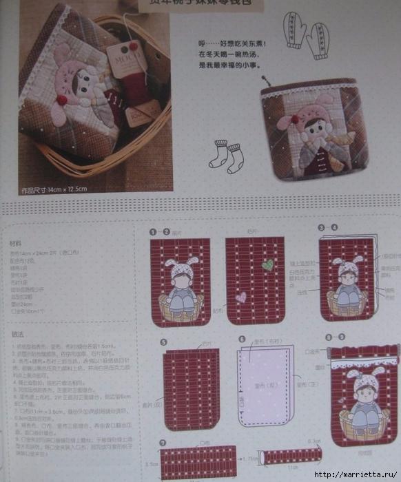 Аппликация на детских кошельках и сумочках. Шаблоны (1) (582x700, 268Kb)