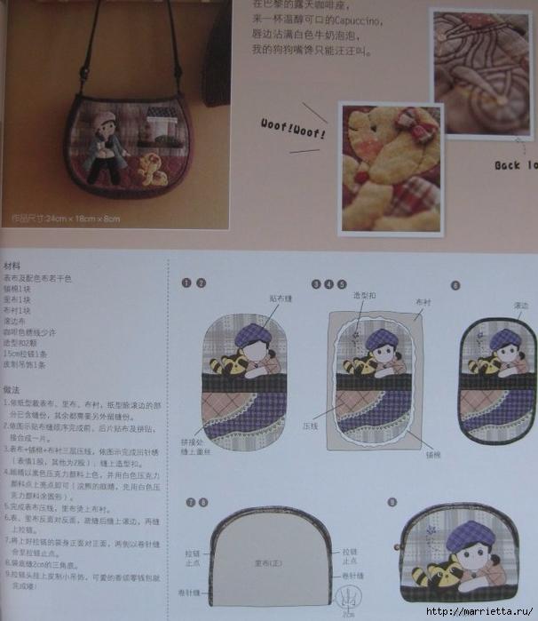 Аппликация на детских кошельках и сумочках. Шаблоны (7) (606x700, 244Kb)