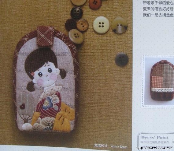 Аппликация на детских кошельках и сумочках. Шаблоны (9) (569x496, 161Kb)
