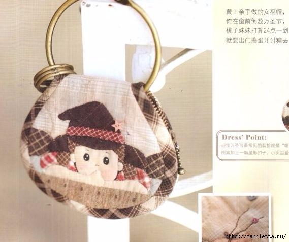 Аппликация на детских кошельках и сумочках. Шаблоны (11) (569x477, 147Kb)