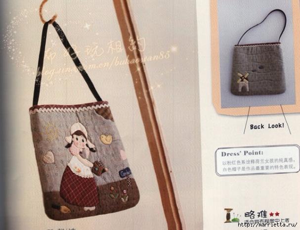 Аппликация на детских кошельках и сумочках. Шаблоны (18) (607x465, 166Kb)
