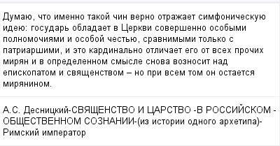 mail_100684296_Dumaue-cto-imenno-takoj-cin-verno-otrazaet-simfoniceskuue-ideue_-gosudar-obladaet-v-Cerkvi-soversenno-osobymi-polnomociami-i-osoboj-cestue-sravnimymi-tolko-s-patriarsimi-i-eto-kardinaln (400x209, 10Kb)