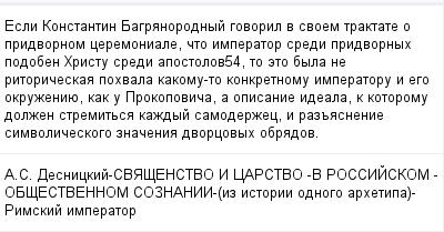 mail_100687314_Esli-Konstantin-Bagranorodnyj-govoril-v-svoem-traktate-o-pridvornom-ceremoniale-cto-imperator-sredi-pridvornyh-podoben-Hristu-sredi-apostolov54-to-eto-byla-ne-ritoriceskaa-pohvala-kakom (400x209, 11Kb)