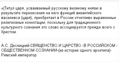 mail_100687552_Titul-cara-usvaivaemyj-russkomu-velikomu-knazue-v-rezultate-perenesenia-na-nego-funkcij-vizantijskogo-vasilevsa-cara-priobretaet-v-Rossii-otcetlivo-vyrazennye-religioznye-konnotacii-po (400x209, 10Kb)