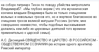 mail_100695608_na-sobore-patriarh-Tihon-po-povodu-ubijstva-mitropolita-Vladimira57_-_My-gluboko-verim-cto-eta-muceniceskaa-koncina-vladyki-Vladimira-byla-ne-tolko-ociseniem-volnyh-i-nevolnyh-grehov-eg (400x209, 12Kb)