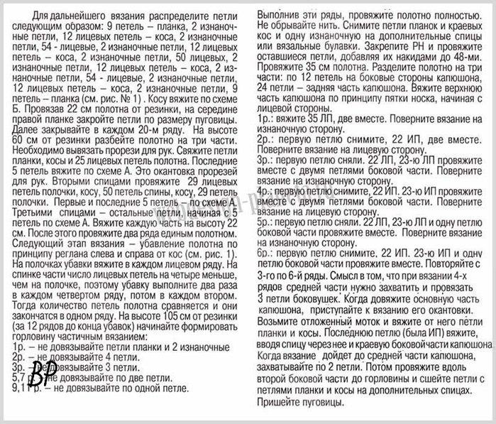 3256587_Stilnoe_krasivoe_palto_spicami1 (700x597, 184Kb)