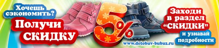 """alt=""""Весёлые сапожки для каждой ножки в интернет-магазине БУБУЗ""""/2835299_skidka (700x155, 89Kb)"""