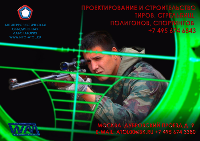 Строительство тиров_1_www.npo-atol.ru (700x493, 323Kb)