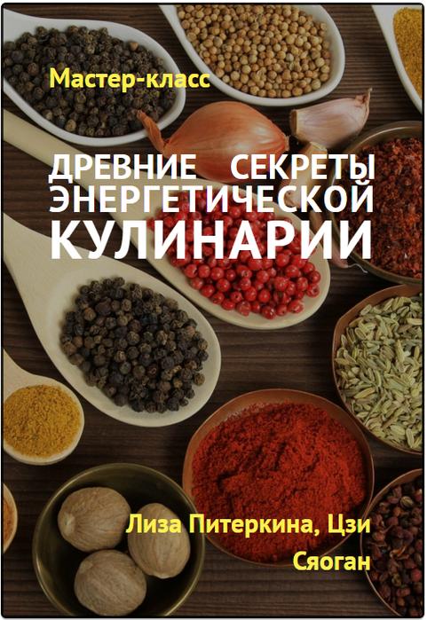 4687843_drevnie_sekrety_energeticheskoy_kulinarii_1 (481x700, 573Kb)