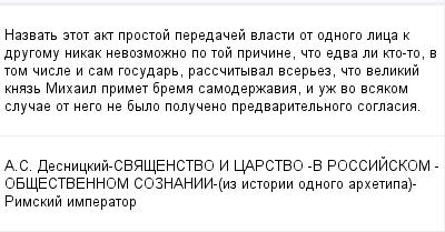 mail_100700064_Nazvat-etot-akt-prostoj-peredacej-vlasti-ot-odnogo-lica-k-drugomu-nikak-nevozmozno-po-toj-pricine-cto-edva-li-kto-to-v-tom-cisle-i-sam-gosudar-rasscityval-vserez-cto-velikij-knaz-Mihail (400x209, 10Kb)