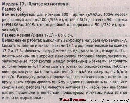 5SWZmxyuax0 (533x426, 250Kb)