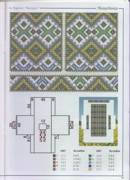 RkKyziEqts (508x700, 353Kb)