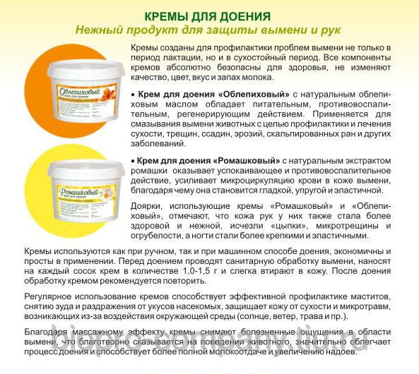 2222299_35947206_w640_h640_kremy_d_doeniya_biopro (593x530, 94Kb)