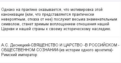 mail_100713493_Odnako-na-praktike-okazyvaetsa-cto-motivirovka-etoj-kanonizacii-ili-cto-predstavlaetsa-prakticeski-neveroatnym-otkaza-ot-nee-posluzit-vesma-znamenatelnym-simvolom-stanet-zrimym-voplosen (400x209, 9Kb)