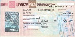 rabochaya-viza-v-rossiyu (295x145, 25Kb)