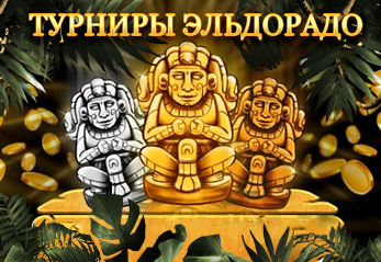 https://eldorado777.club/tournaments//3577132_bonus_active_sales_eldorado1471877339 (347x239, 168Kb)